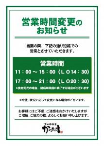 2006-17コロナ営業時間短縮案内-01