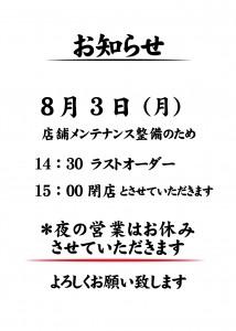 2007臨時休業案内-01