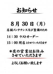2012臨時休業案内-01