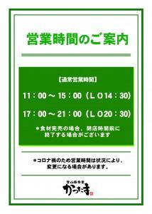 2109営業時案内-01