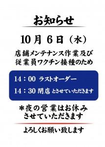 2110ワクチン臨時休業案内-01